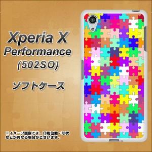 Xperia X Performance 502SO TPU ソフトケース / やわらかカバー【727 カラフルパズル 素材ホワイト】 UV印刷 (エクスペリア X パフォー