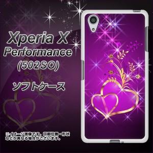 Xperia X Performance 502SO TPU ソフトケース / やわらかカバー【1139 舞い降りるハート 素材ホワイト】 UV印刷 (エクスペリア X パフ