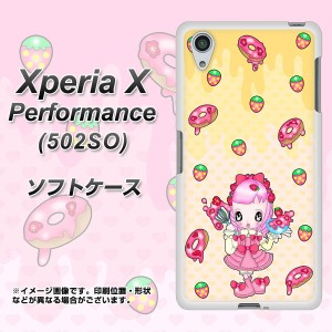 Xperia X Performance 502SO TPU ソフトケース / やわらかカバー【AG815 ストロベリードーナツ(水玉黄) 素材ホワイト】 UV印刷 (エクス