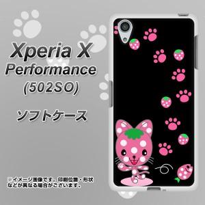 Xperia X Performance 502SO TPU ソフトケース / やわらかカバー【AG820 イチゴ猫のにゃんベリー(黒) 素材ホワイト】 UV印刷 (エクスペ
