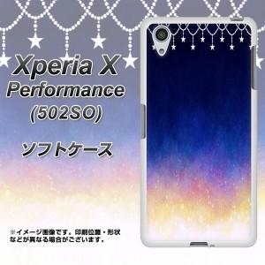 Xperia X Performance 502SO TPU ソフトケース / やわらかカバー【MI803 冬の夜空 素材ホワイト】 UV印刷 (エクスペリア X パフォーマン