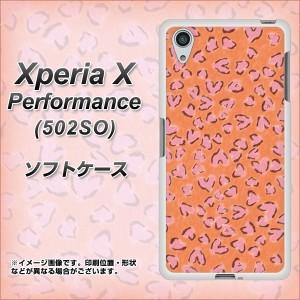 Xperia X Performance 502SO TPU ソフトケース / やわらかカバー【VA932 ハートのヒョウ柄 オレンジ 素材ホワイト】 UV印刷 (エクスペリ