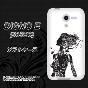 ワイモバイル DIGNO E 503KC TPU ソフトケース / やわらかカバー【384 ボディアート 素材ホワイト】 UV印刷 (ワイモバイル ディグノ E 5