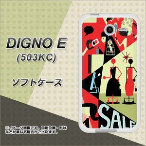 ワイモバイル DIGNO E 503KC TPU ソフトケース / やわらかカバー【459 sale 素材ホワイト】 UV印刷 (ワイモバイル ディグノ E 503KC/503