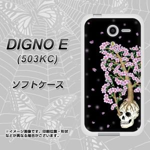 ワイモバイル DIGNO E 503KC TPU ソフトケース / やわらかカバー【AG829 骸骨桜(黒) 素材ホワイト】 UV印刷 (ワイモバイル ディグノ E 5