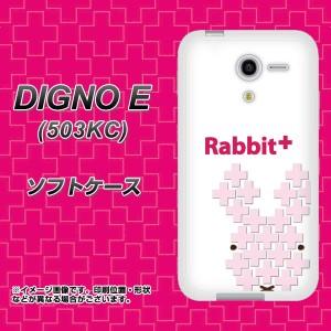 ワイモバイル DIGNO E 503KC TPU ソフトケース / やわらかカバー【IA802 Rabbit+ 素材ホワイト】 UV印刷 (ワイモバイル ディグノ E 503K
