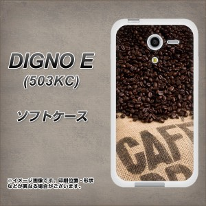 ワイモバイル DIGNO E 503KC TPU ソフトケース / やわらかカバー【VA854 コーヒー豆 素材ホワイト】 UV印刷 (ワイモバイル ディグノ E 5