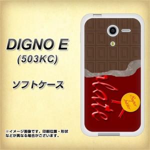 ワイモバイル DIGNO E 503KC TPU ソフトケース / やわらかカバー【VA902 THE 板チョコ 素材ホワイト】 UV印刷 (ワイモバイル ディグノ E
