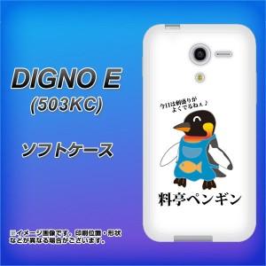 ワイモバイル DIGNO E 503KC TPU ソフトケース / やわらかカバー【VA927 料亭ペンギン 素材ホワイト】 UV印刷 (ワイモバイル ディグノ E