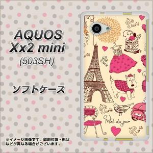 AQUOS Xx2 mini 503SH TPU ソフトケース / やわらかカバー【265 パリの街 素材ホワイト】 UV印刷 (アクオス ダブルエックス2 ミニ 503SH