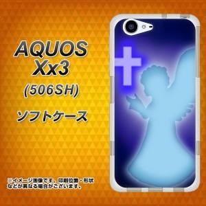 softbank AQUOS Xx3 506SH TPU ソフトケース / やわらかカバー【1249 祈りを捧げる天使 素材ホワイト】 UV印刷 (softbank アクオス Xx3