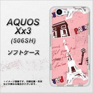 softbank AQUOS Xx3 506SH TPU ソフトケース / やわらかカバー【EK813 ビューティフルパリレッド 素材ホワイト】 UV印刷 (softbank アク