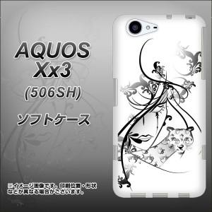 softbank AQUOS Xx3 506SH TPU ソフトケース / やわらかカバー【VA832 パンサーと美女 素材ホワイト】 UV印刷 (softbank アクオス Xx3 5