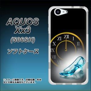 softbank AQUOS Xx3 506SH TPU ソフトケース / やわらかカバー【VA856 シンデレラタイム 素材ホワイト】 UV印刷 (softbank アクオス Xx3