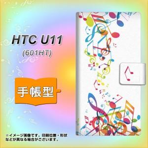 メール便送料無料 HTC U11 601HT 手帳型スマホケース 【 319 音の砂時計 】横開き (エイチティーシー U11 601HT/601HT用/スマホケース/手