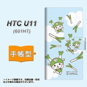 メール便送料無料 HTC U11 601HT 手帳型スマホケース 【 CA815 ふっかちゃんと深谷ネギ 】横開き (エイチティーシー U11 601HT/601HT用/