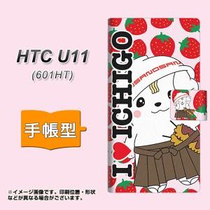 メール便送料無料 HTC U11 601HT 手帳型スマホケース 【 CA835 さのまるといちご 】横開き (エイチティーシー U11 601HT/601HT用/スマホ