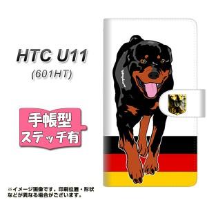 メール便送料無料 HTC U11 601HT 手帳型スマホケース 【ステッチタイプ】 【 YD996 ロットワイラー01 】横開き (エイチティーシー U11 60
