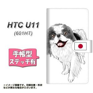 メール便送料無料 HTC U11 601HT 手帳型スマホケース 【ステッチタイプ】 【 YE807 チン02 】横開き (エイチティーシー U11 601HT/601HT