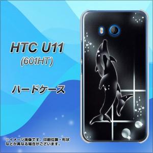 HTC U11 601HT ハードケース / カバー【158 ブラックドルフィン 素材クリア】(エイチティーシー U11 601HT/601HT用)