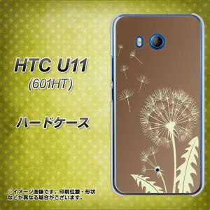 HTC U11 601HT ハードケース / カバー【412 たんぽぽ 素材クリア】(エイチティーシー U11 601HT/601HT用)
