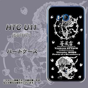 HTC U11 601HT ハードケース / カバー【AG839 苺風雷神(黒) 素材クリア】(エイチティーシー U11 601HT/601HT用)