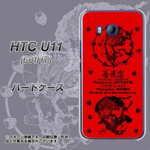 HTC U11 601HT ハードケース / カバー【AG840 苺風雷神(赤) 素材クリア】(エイチティーシー U11 601HT/601HT用)