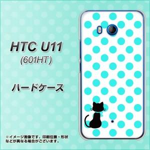 HTC U11 601HT ハードケース / カバー【EK809 ネコとドットミルキーグリーン 素材クリア】(エイチティーシー U11 601HT/601HT用)