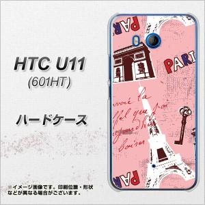 HTC U11 601HT ハードケース / カバー【EK813 ビューティフルパリレッド 素材クリア】(エイチティーシー U11 601HT/601HT用)