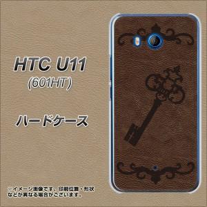 HTC U11 601HT ハードケース / カバー【EK824 レザー風アンティークキー 素材クリア】(エイチティーシー U11 601HT/601HT用)