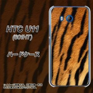 HTC U11 601HT ハードケース / カバー【EK847 虎柄 素材クリア】(エイチティーシー U11 601HT/601HT用)
