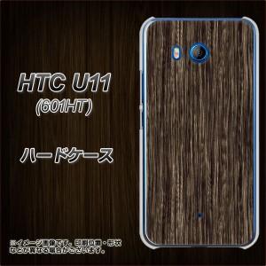 HTC U11 601HT ハードケース / カバー【EK848 木目ダークブラウン 素材クリア】(エイチティーシー U11 601HT/601HT用)