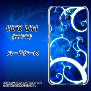 HTC U11 601HT ハードケース / カバー【EK850 神秘の草 素材クリア】(エイチティーシー U11 601HT/601HT用)