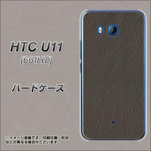 HTC U11 601HT ハードケース / カバー【EK851 レザー風グレー 素材クリア】(エイチティーシー U11 601HT/601HT用)