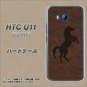 HTC U11 601HT ハードケース / カバー【EK861 レザー風馬 素材クリア】(エイチティーシー U11 601HT/601HT用)