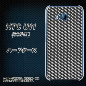 HTC U11 601HT ハードケース / カバー【EK877 ブラックカーボン 素材クリア】(エイチティーシー U11 601HT/601HT用)