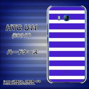 HTC U11 601HT ハードケース / カバー【EK880 ボーダー ライトブルー 素材クリア】(エイチティーシー U11 601HT/601HT用)