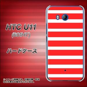 HTC U11 601HT ハードケース / カバー【EK881 ボーダー レッド 素材クリア】(エイチティーシー U11 601HT/601HT用)