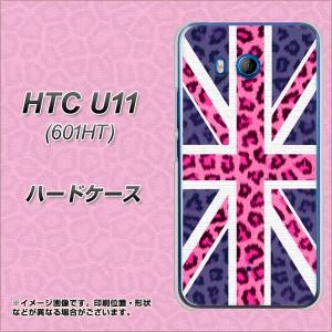 HTC U11 601HT ハードケース / カバー【EK893 ユニオンジャック ヒョウ 素材クリア】(エイチティーシー U11 601HT/601HT用)