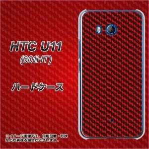 HTC U11 601HT ハードケース / カバー【EK906 レッドカーボン 素材クリア】(エイチティーシー U11 601HT/601HT用)