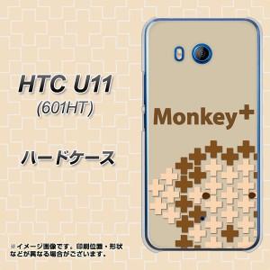 HTC U11 601HT ハードケース / カバー【IA803 Monkey+ 素材クリア】(エイチティーシー U11 601HT/601HT用)
