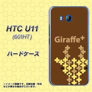 HTC U11 601HT ハードケース / カバー【IA805 Giraffe+ 素材クリア】(エイチティーシー U11 601HT/601HT用)