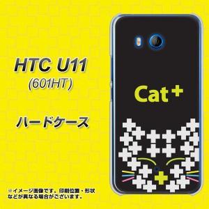 HTC U11 601HT ハードケース / カバー【IA807 Cat+ 素材クリア】(エイチティーシー U11 601HT/601HT用)
