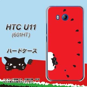 HTC U11 601HT ハードケース / カバー【IA812 すいかをかじるネコ 素材クリア】(エイチティーシー U11 601HT/601HT用)