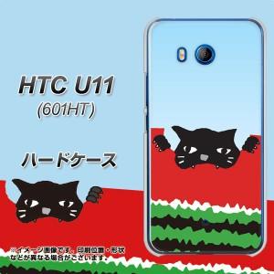 HTC U11 601HT ハードケース / カバー【IA815 すいかをかじるネコ(大) 素材クリア】(エイチティーシー U11 601HT/601HT用)