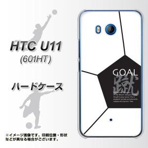 HTC U11 601HT ハードケース / カバー【IB921 SOCCER_ボール 素材クリア】(エイチティーシー U11 601HT/601HT用)