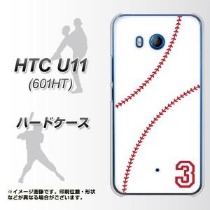 HTC U11 601HT ハードケース / カバー【IB923 baseball_ボール 素材クリア】(エイチティーシー U11 601HT/601HT用)
