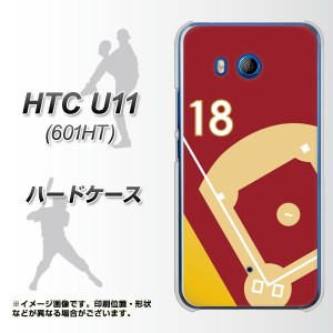 HTC U11 601HT ハードケース / カバー【IB924 baseball_グラウンド 素材クリア】(エイチティーシー U11 601HT/601HT用)