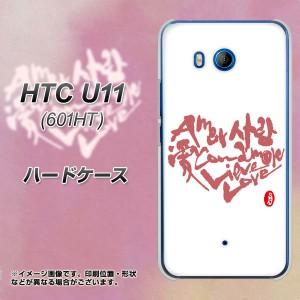 HTC U11 601HT ハードケース / カバー【OE801 愛 ホワイト 素材クリア】(エイチティーシー U11 601HT/601HT用)