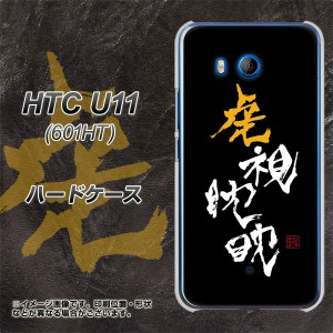 HTC U11 601HT ハードケース / カバー【OE803 虎視眈々 素材クリア】(エイチティーシー U11 601HT/601HT用)